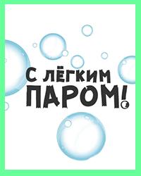 С ЛЁГКИМ ПАРОМ!