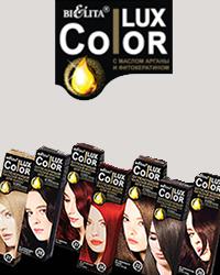 Косметическая линия «Color LUX»
