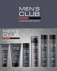 Косметическая линия «MEN'S CLUB»
