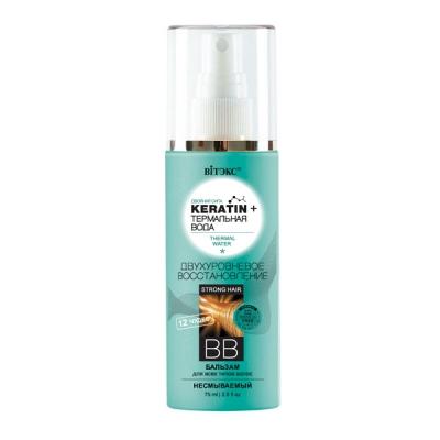 Keratin + Термальная вода ВВ БАЛЬЗАМ для всех типов волос Двухуровневое восстановление 12 чудес несмываемый