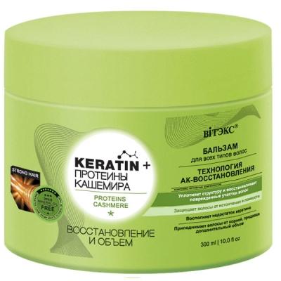 Keratin + протеины Кашемира БАЛЬЗАМ для всех типов волос Восстановление и объем
