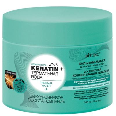 Keratin + Термальная вода БАЛЬЗАМ-МАСКА для всех типов волос Двухуровневое восстановление