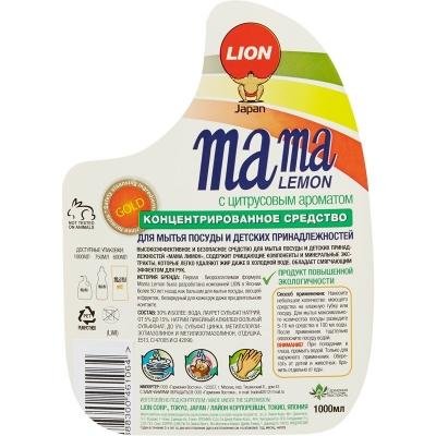 Гель для мытья посуды и детских принадлежностей Mama Lemon Gold