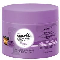 Keratin + Стволовые клетки и биотин БАЛЬЗАМ для всех типов волос Восстановление и омоложение