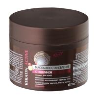 МАСКА-ВОССТАНОВЛЕНИЕ с кератином для волос смываемая