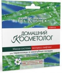 Маска экспресс-лифтинг для переносицы и носогубных складок с эластином