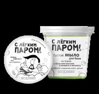 Густое мыло для бани с эфирными маслами розмарина и эвкалипта детокс