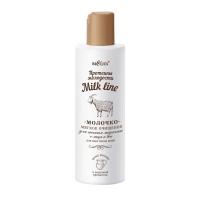 Молочко для снятия макияжа с лица и век МЯГКОЕ ОЧИЩЕНИЕ для всех типов кожи